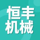 广西恒丰机械施工工程有限责任公司